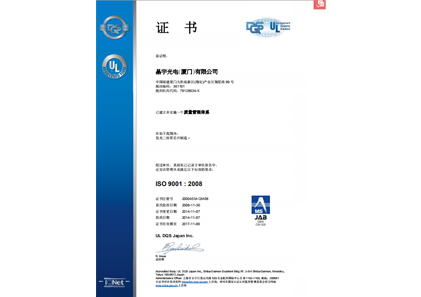 ISO9001:2008 Chinese Version