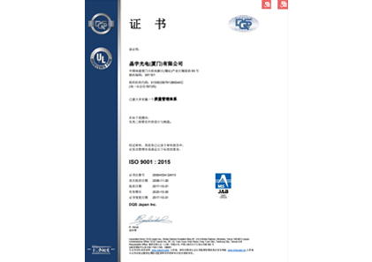 ISO9001:2015 Chinese Version