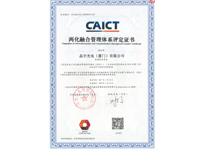 Two-in-one integration management system assessment certificate